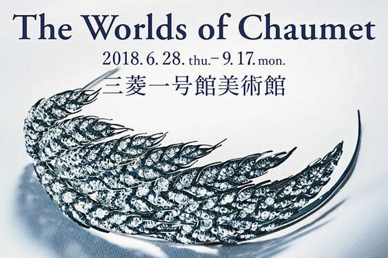 The Worlds of Chaumet Exhibition in Tokyo